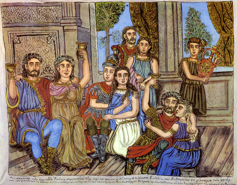 Symposium of Empress Eudoxia - Το Συμπόσιο της Αυτοκράτειρας Ευδοξίας