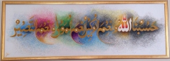 Islamic Calligraphy 'Quranic Verse'